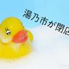 悲報!藤沢湘南ライフタウンの湯乃市が閉店してしまった