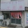 中華料理 千日前 / 札幌市中央区南1条西16丁目