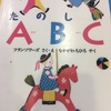 子供たちに読み聞かせをしたい英語の絵本「たのしいABC」(Let's try1 Unit6)