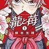『龍と苺』第1巻 将棋界に響が現れたとしたら