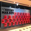 『MYSTERY MAIL BOX』個人的なオススメ順(2019年1月版)