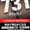 731-青木富貴子:戦後70年の節目。日本人であるならば、知っておくべき戦時中の記録として読んでみた。