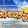 新作ゲーム『ポケットモンスターサンムーン』評価/レビュー/プレイ感想【3DS】 - ポケモンSM