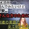 【WC】筆者の英語力【添削】