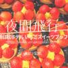 いちごスイーツブッフェ【川崎日航ホテル 夜間飛行】2019年4月のブログ