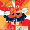 【2019/10/19(土)開催】長崎ダルク20周年記念フォーラム