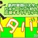 【ライブイベント】1月21日(土)ヘタバン開催します!!!