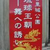 沖縄の琉球舞踊 第4回目