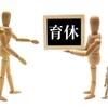 日本で男の育休取得を普及させるには?男が育休を取るべき理由