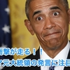 世界に衝撃が走る!! オバマ元大統領の発言に注目・・・