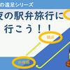 PT 夜の駅弁旅行に行こう!(2020年01月14日)