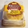 低糖質商品レビュー:34 ドンレミーのベイクドチーズ