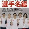 日本カーリング女子の選手の移り変わりを図にしてみた