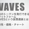 仮想通貨WAVESとは|特徴・チャートの価格推移と将来性