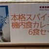 シンガポール航空などに機内食を提供する会社が「本格スパイシー機内食カレー」を売り出したので買ってみた。