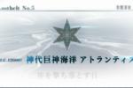 【FGO】神代巨神海洋アトランティス 開幕! 初手10連