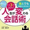 「丘村 奈央子」さんの「人生が変わる会話術」