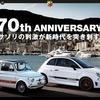 ● アバルト ブランド創立70周年特設サイトがオープン