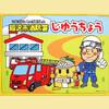 稲沢市防火危険物安全協会様 自由帳ノートを制作させていただきました!