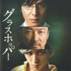 グラスホッパー(映画) 感想・ネタバレ