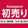 Amazonの初売りは、2019年1月2日(水)18時から1月4日(金)23時59分まで