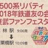 東武鉄道  「500系リバティ 2018年鉄道友の会ローレル賞受賞 東武ファンフェスタ記念乗車証明証」