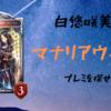 【Shadowverse】マナリアウィッチ動画 プレミを10個探せ!!