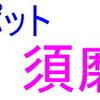 【珍スポ】神戸市の「須磨寺」の珍スポット的な部分をお見せしましょう!!