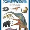 №120📕恐竜はそろっと地球に登場した