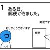 橋本さんからの郵便物【4コマ漫画】