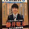 定年京都移住2-68_藤井新棋聖