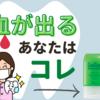 歯磨きで血が出るあなたはコレ!~歯周病予防歯磨き粉~