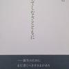 素描、その果てしなさとともに 吉田広行詩集