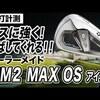 SIM2 MAX OSアイアン|試打・評価・口コミ|スポナビゴルフ|石井良介