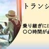 【トランジット】目安は〇〇時間!?