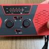 防災グッズ必須アイテム ラジオ機能付き懐中電灯の紹介