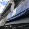 武蔵小山にあるこだわりの豆腐屋「お豆腐どころ 目黒りせん」は産地限定国産大豆の豆腐屋