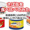 低価格帯(100円台)さば缶を食べ比べてみた 美味しいサバ缶はコレでした!
