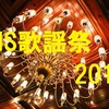 FNS歌謡祭2016冬の出演者!司会とタイムテーブル&セットリスト!第1夜65曲を飛天の間から!リアルタイム更新