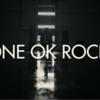ONE OK ROCK - We areの英語版MVがついにアップ!公開1時間後のコメント欄で世界の反応を見てみよう!