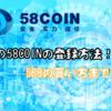 【画像で説明!】話題の取引所58COINの登録方法!58Bの買い方も!