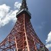 10月25日(木)hatenaよりお昼の東京タワー。