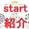 ポイントサイト紹介(start)