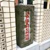大安楽寺(東京都中央区) ~江戸三十三観音を振り返る 4/5~