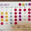 2017年5月の営業カレンダー
