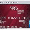 【SPG】 SPGアメックスカードはマイラー必携カードな訳