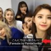 ついにEVERGLOWのVライブの動画に日本語字幕がついた!日本語字幕動画まとめ&見かた【EVERGLOW(エバーグロー)】