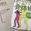 東京田端のヴァイオリン骨体操講座に行ってきました