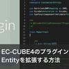 EC-CUBE4のカスタマイズ領域からプラグインのEntityを拡張するやり方