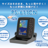 【HONDEX】楽しく・手軽に魚探をはじめられる!オススメバス釣り魚探「PS-611CN」